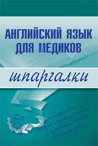 Беликова Елена - Английский язык скачать бесплатно