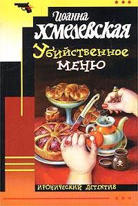 Хмелевская Иоанна - Убийственное меню [P.S. Любимый, завтра я тебя убью] скачать бесплатно