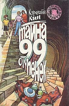 Кин Кэролайн - Тайна загадочной лестницы скачать бесплатно
