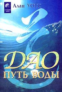 Уотс Алан - Дао - путь воды скачать бесплатно