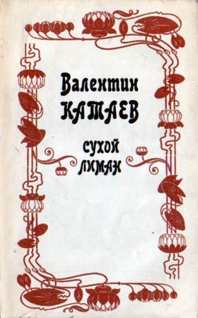 Катаев Валентин - Юношеский роман скачать бесплатно