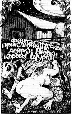 Ивенин Владимир - Фантастическое приключение доярки Нюрки и коровы Шурки скачать бесплатно