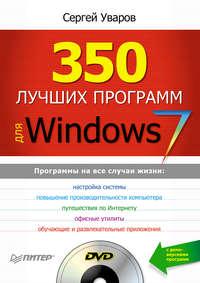 Уваров Сергей - 350 лучших программ для Windows 7 скачать бесплатно