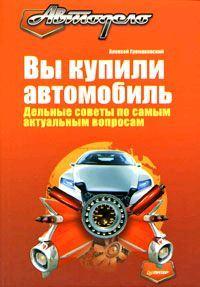 Громаковский Алексей - Вы купили автомобиль. Дельные советы по самым актуальным вопросам скачать бесплатно