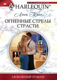 короткие любовные романы. скачать в формате txt