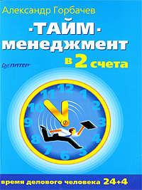 Горбачев Александр - Тайм-менеджмент в два счета скачать бесплатно