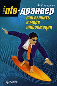 Коноплев Евгений - Info-драйвер. Как выжить в мире информации скачать бесплатно