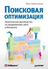 Севостьянов Иван - Поисковая оптимизация. Практическое руководство по продвижению сайта в Интернете скачать бесплатно