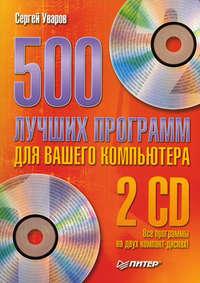 Уваров Сергей - 500 лучших программ для вашего компьютера скачать бесплатно
