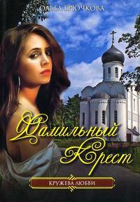 Крючкова Ольга - Фамильный крест скачать бесплатно