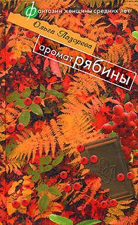 Лазорева Ольга - Аромат рябины (сборник) скачать бесплатно