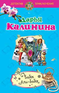 Калинина Дарья - Бабы Али-Бабы скачать бесплатно