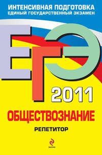 Автор неизвестен - ЕГЭ 2011. Обществознание: репетитор скачать бесплатно