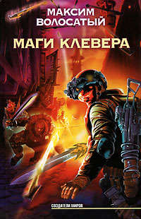 Волосатый Максим - Маги Клевера скачать бесплатно