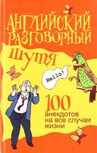 Миловидов Виктор - Английский разговорный шутя. 100 анекдотов на все случаи жизни скачать бесплатно