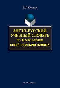 Брунова Елена - Англо-русский учебный словарь по технологиям сетей передачи данных скачать бесплатно