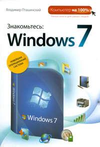 Пташинский Владимир - Знакомьтесь: Windows 7 скачать бесплатно