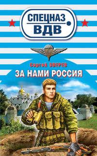 Зверев Сергей - За нами Россия скачать бесплатно