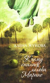 Жукова Алёна - К чему снились яблоки Марине скачать бесплатно