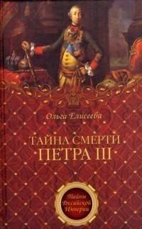 Елисеева Ольга - Тайна смерти Петра III скачать бесплатно