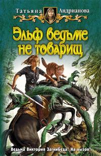 Андрианова Татьяна - Эльф ведьме не товарищ скачать бесплатно