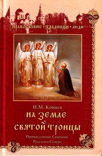 Коняев Николай - На земле Святой Троицы. Православные святыни Русского Севера скачать бесплатно