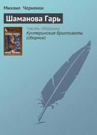Черненок Михаил - Шаманова Гарь скачать бесплатно