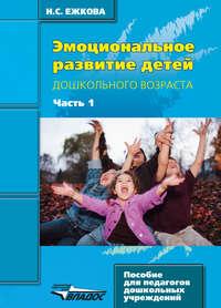 Ежкова Нина - Эмоциональное развитие детей дошкольного возраста. Часть 1 скачать бесплатно