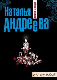 Андреева Наталья - Я стану тобой скачать бесплатно