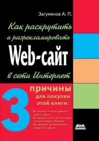 Загуменов Александр - Как раскрутить и разрекламировать Web-сайт в сети Интернет скачать бесплатно