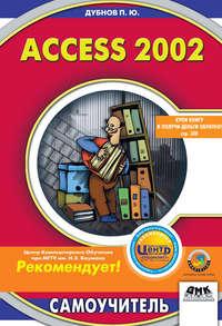 Дубнов Павел - Access 2002: Самоучитель скачать бесплатно