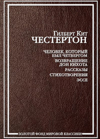 Честертон Гилберт - В защиту детопоклонства скачать бесплатно