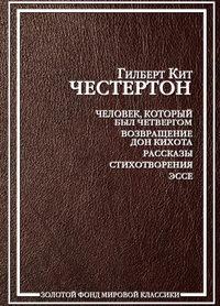 Честертон Гилберт - Хорошие сюжеты, испорченные великими писателями скачать бесплатно