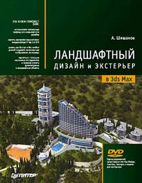 Шишанов Андрей - Ландшафтный дизайн и экстерьер в 3ds Max скачать бесплатно