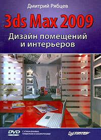 Рябцев Дмитрий - Дизайн помещений и интерьеров в 3ds Max 2009 скачать бесплатно