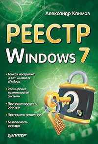 Климов Александр - Реестр Windows 7 скачать бесплатно