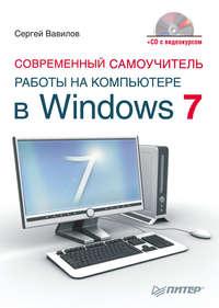 Вавилов Сергей - Современный самоучитель работы на компьютере в Windows 7 скачать бесплатно