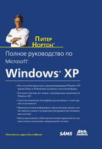 Автор неизвестен - Полное руководство по Microsoft Windows XP скачать бесплатно