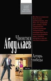 Абдуллаев Чингиз - Алтарь победы скачать бесплатно
