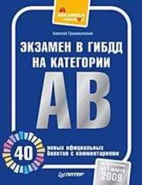 Громаковский Алексей - Экзамен в ГИБДД на категории А, В. 40 новых официальных билетов с комментариями скачать бесплатно