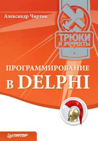 Чиртик Александр - Программирование в Delphi. Трюки и эффекты скачать бесплатно