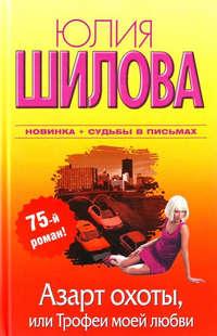Шилова Юлия - Азарт охоты, или Трофеи моей любви скачать бесплатно