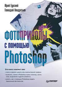 Автор неизвестен - Фотоприколы с помощью Photoshop скачать бесплатно
