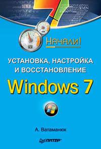 Ватаманюк Александр - Установка, настройка и восстановление Windows 7. Начали! скачать бесплатно