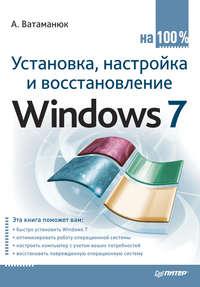 Ватаманюк Александр - Установка, настройка и восстановление Windows 7 на 100% скачать бесплатно