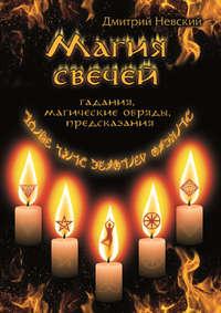 Невский Дмитрий - Магия свечей. Обряды очищения и защиты скачать бесплатно