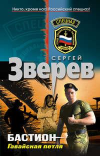 Зверев Сергей - Гавайская петля скачать бесплатно