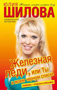 Шилова Юлия - Железная леди, или Ты в моем черном списке скачать бесплатно