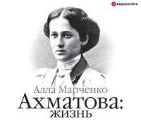 Марченко Алла - Ахматова: жизнь скачать бесплатно