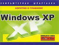 Хачиров Тимур - Windows XP. Компьютерная шпаргалка скачать бесплатно